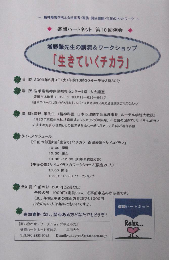 第10回例会 増野肇先生の講演&ワークショップ 「生きていくチカラ」_a0103650_0454016.jpg