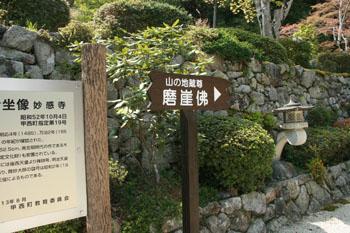 近江西国 <第33番 雲照山 妙感寺>_a0045381_22373820.jpg
