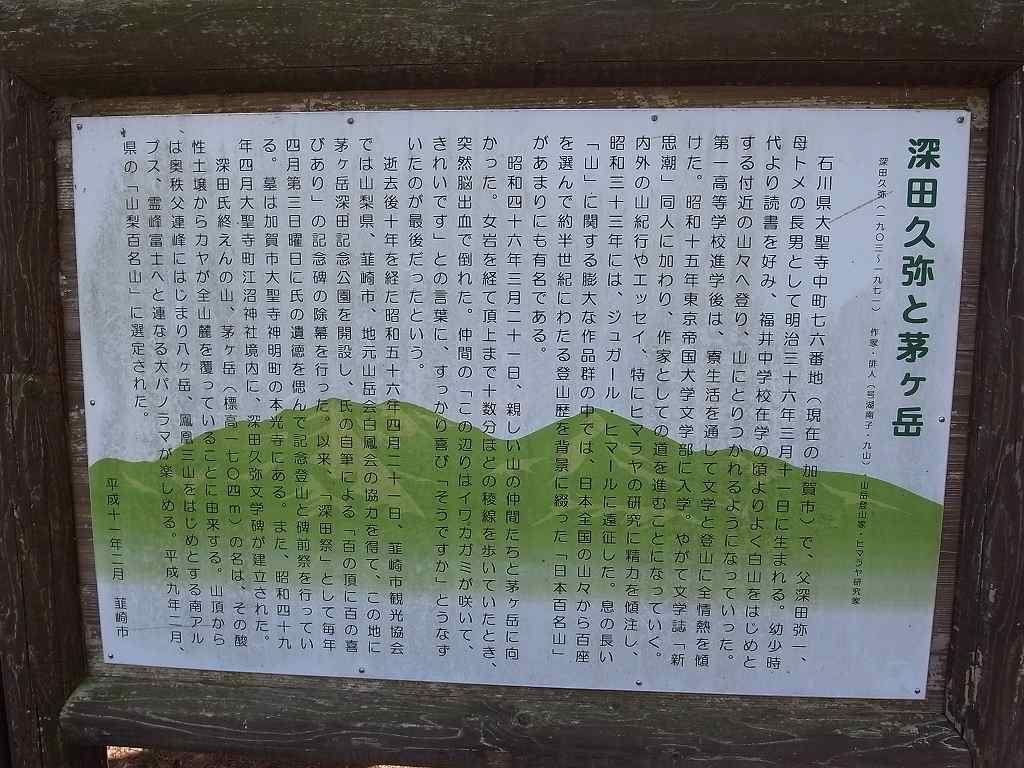 4月27日、深田久弥氏と茅ヶ岳_f0138096_1021126.jpg