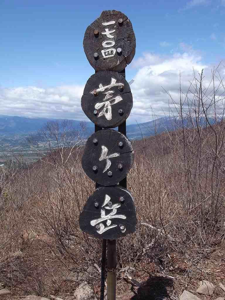 4月27日、深田久弥氏と茅ヶ岳_f0138096_1021441.jpg