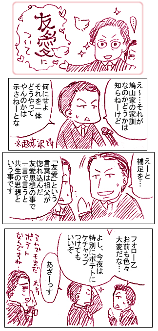 友愛はともかく、台湾タンと仲良くしようぜ!_f0191205_151224.jpg