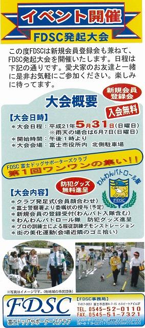5月31日は「富士ドッグサポーターズクラブ」の「第1回ワンワンの集い」です!_f0141310_1151545.jpg