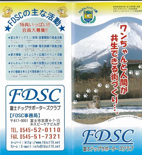 5月31日は「富士ドッグサポーターズクラブ」の「第1回ワンワンの集い」です!_f0141310_1153846.jpg