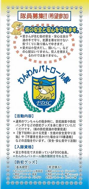 5月31日は「富士ドッグサポーターズクラブ」の「第1回ワンワンの集い」です!_f0141310_1164137.jpg
