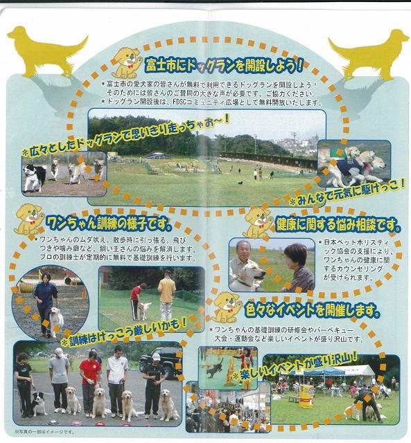 5月31日は「富士ドッグサポーターズクラブ」の「第1回ワンワンの集い」です!_f0141310_116935.jpg