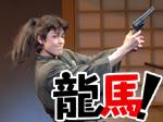 劇団わらび座 ミュージカル「龍馬!!」_e0092612_9502823.jpg