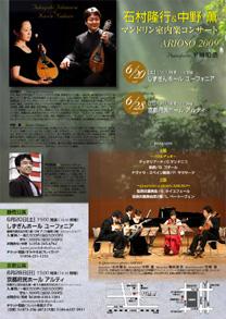 マンドリン室内楽コンサート_e0103327_14123156.jpg