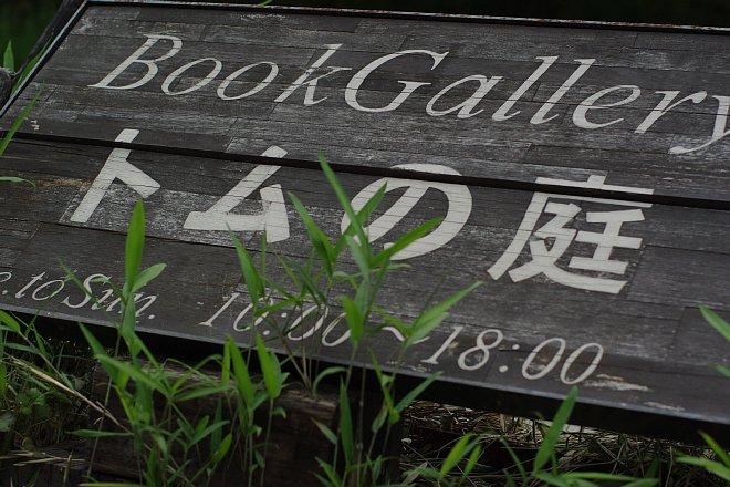 BookGallery  トムの庭_e0171336_2152077.jpg