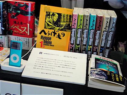 vol. 603. 『へうげもの』at SHIBUYA PUBLISHING BOOKSELLERS_b0081338_4363599.jpg