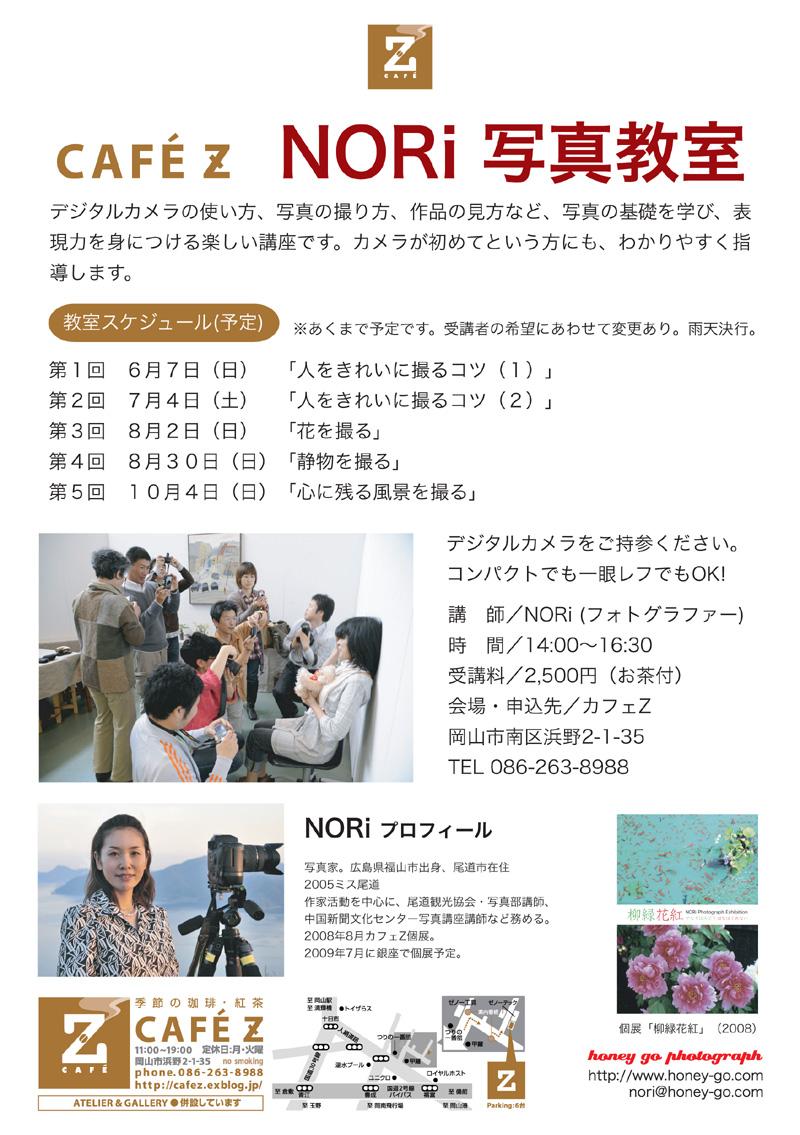 NORiで写真教室、開講しちゃいます!_a0017350_23302499.jpg