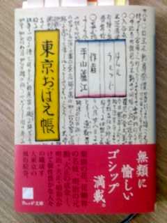 平山蘆江『東京おぼえ帳』(ウエッジ文庫)_f0030155_23242213.jpg
