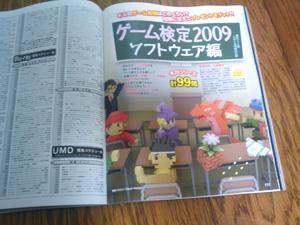 ファミ通イラスト ゲーム検定2009ソフトウェア編