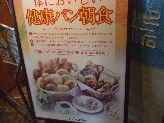 スーパーホテル千葉駅前_f0076001_220340.jpg