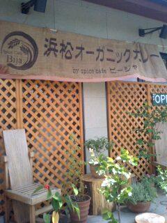 浜松オーガニックカレーって_c0033210_12585458.jpg