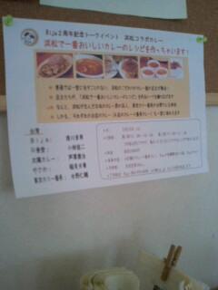 浜松で一番おいしいカレーの_c0033210_1930157.jpg