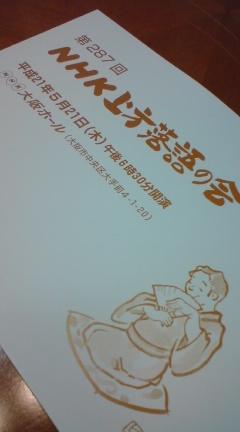 NHK上方落語の会_f0076322_10195690.jpg