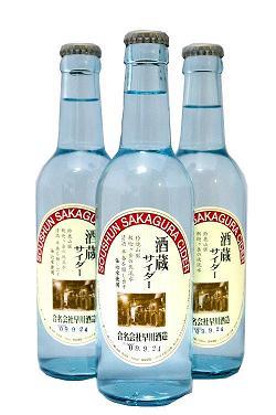 酒蔵サイダー入荷!_e0173738_1251539.jpg