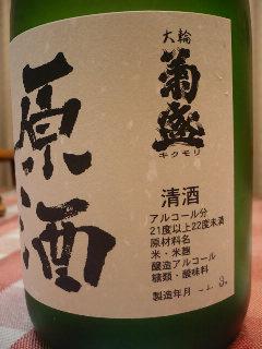 糖類・酸味料添加の高級酒?_f0193752_0291055.jpg