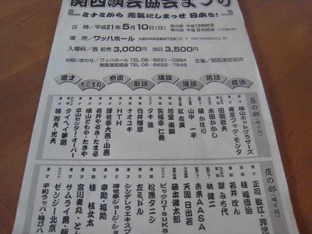 松原タニシさん来る。_b0137082_937453.jpg