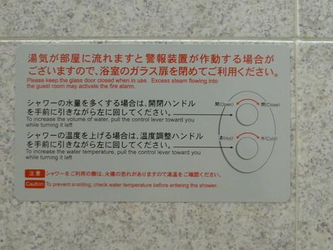 ストリングスホテル東京インターコンチネンタル その4_c0077283_1546853.jpg