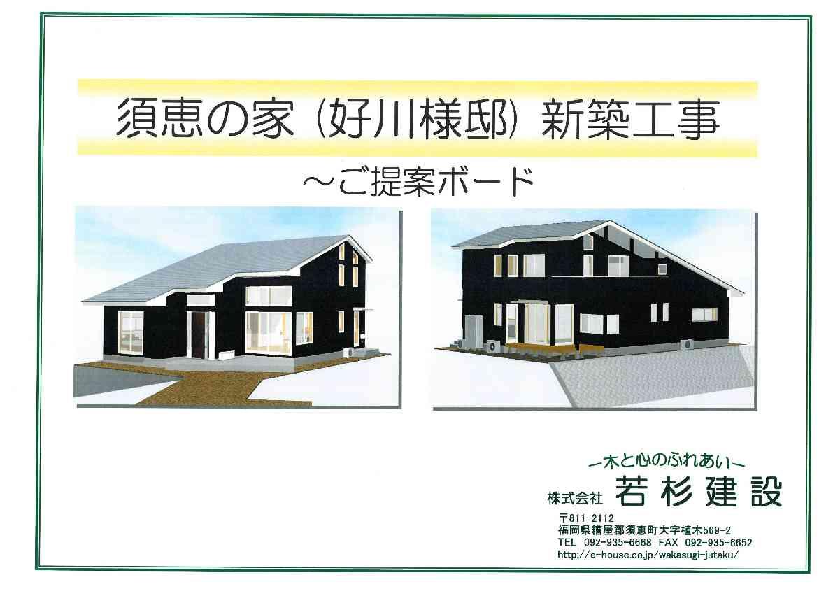 「TERRA HOUSE 須恵の家」見学会のお知らせ_d0027290_13123.jpg