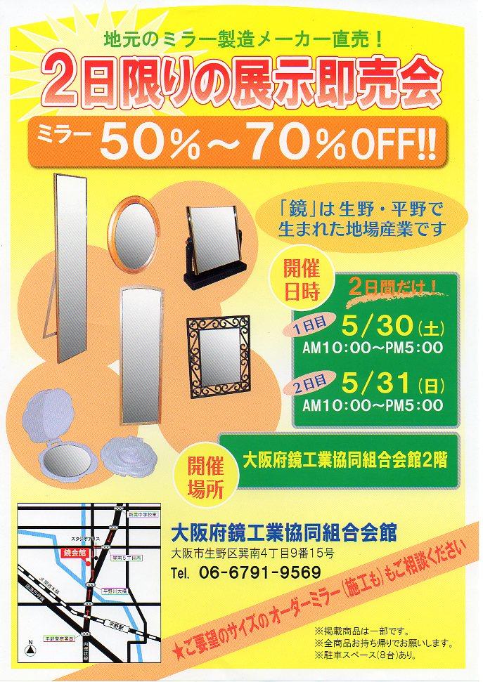 展示即売会のお知らせ_b0120599_1672983.jpg