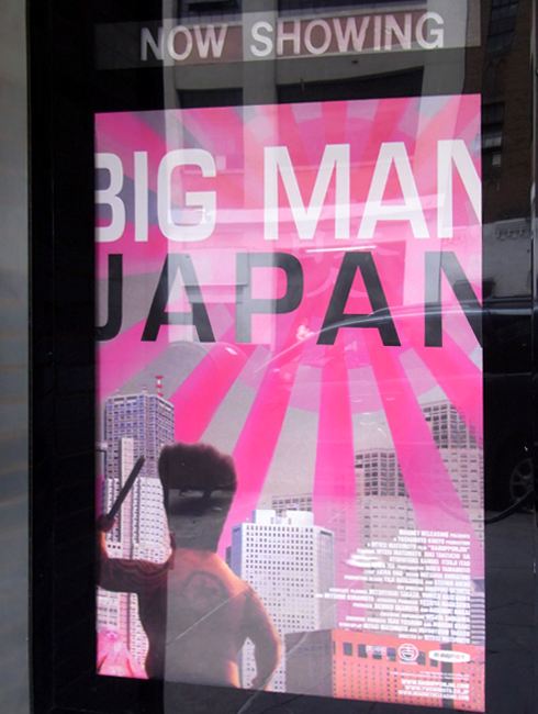 Big Man Japan(大日本人)、ただいまニューヨーク上陸中_b0007805_20483782.jpg