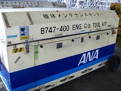 機体メンテナンスセンター_a0036808_15583328.jpg