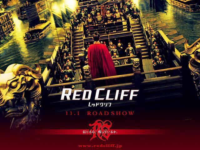 RED CLIFF_c0083911_20154551.jpg