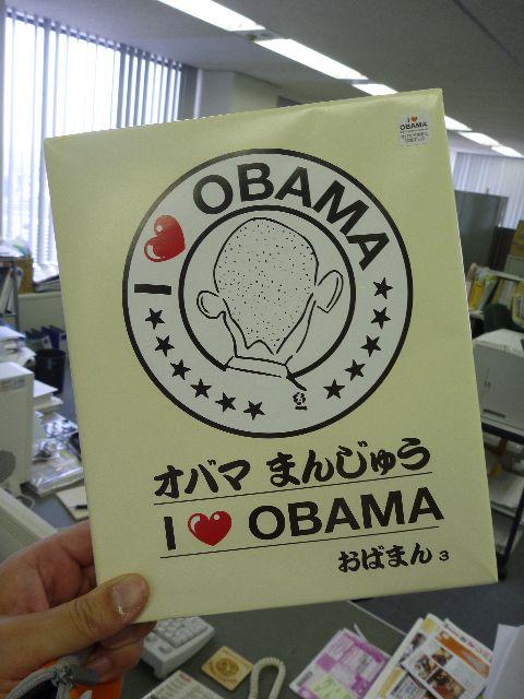 オバマまんじゅう_b0054727_2317185.jpg