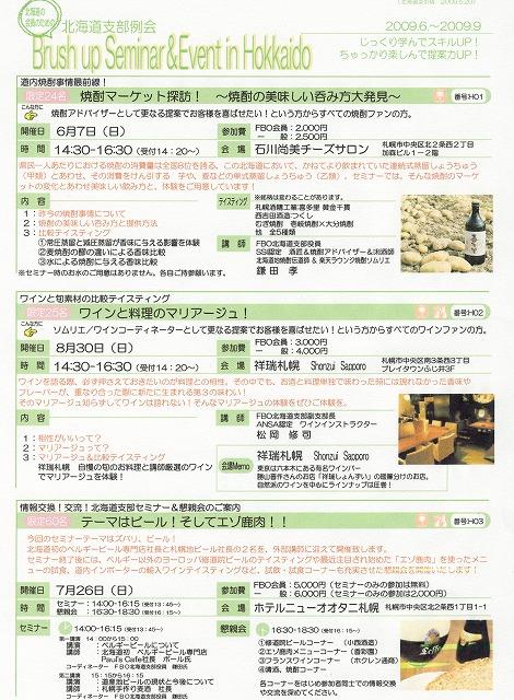 FBO焼酎ブラッシュアップセミナー開催!2009年6月7日_c0134029_11243468.jpg