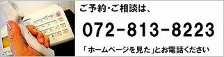 枚方市楠葉(樟葉)の整体院 心身楽々堂 電話072-813-8223