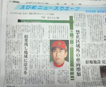 松山フェニックス_b0133839_10242044.jpg