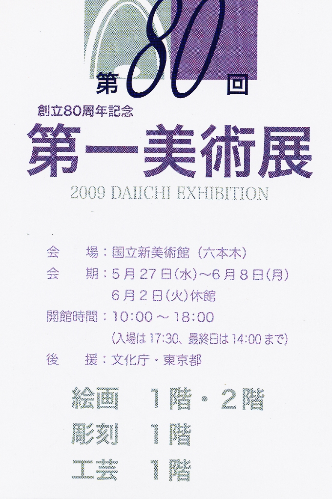 第80回 第一美術展_a0064449_033876.jpg