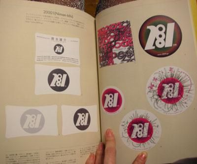 『デザイン事務所の封筒・名刺・ビジネス文具コレクション』_f0196753_23132543.jpg