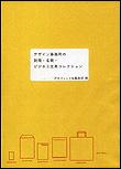 『デザイン事務所の封筒・名刺・ビジネス文具コレクション』_f0196753_23134617.jpg