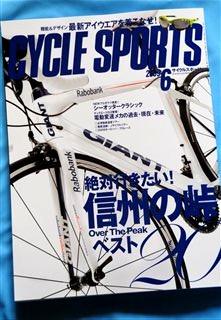 サイクルスポーツ6月号_c0047856_10343084.jpg