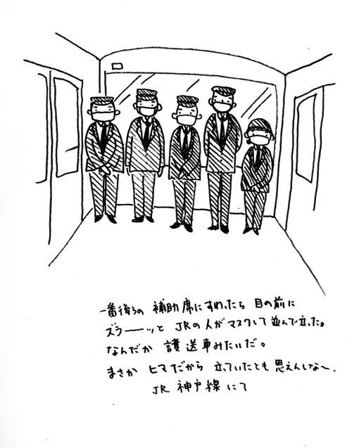 5/22(金) 晴れ 厳重軽警戒か_f0072976_0103937.jpg