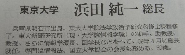 東京大学は博士課程の定員を減らさない_c0025115_17293941.jpg