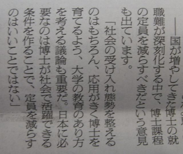 東京大学は博士課程の定員を減らさない_c0025115_1730178.jpg