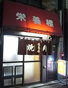 大井町で、焼肉と言ったらもうココだけ!! 栄養楼@大井町_b0051666_7253691.jpg
