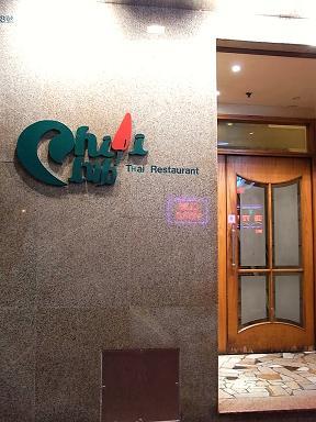 Chili Club@湾仔_e0155771_13544719.jpg