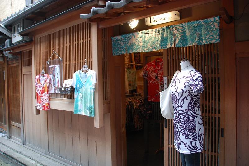 京都の旅あれこれ③_c0187781_12414216.jpg
