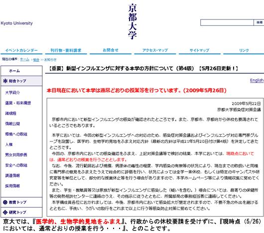 新型インフルエンザに見る『情報化社会』の情報伝達スピード_b0007805_19382743.jpg