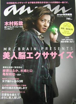 MR.BRAIN 木村拓哉さん_e0170562_22394776.jpg