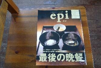 epi「最後の晩餐」_f0121167_1642280.jpg
