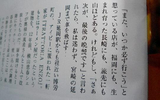 epi「最後の晩餐」_f0121167_1652196.jpg