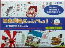 日本列島どっこいしょ!_f0204368_1642224.jpg