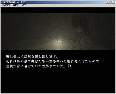 フリーサウンドノベルレビュー 『記憶の水源』_b0110969_0341797.jpg