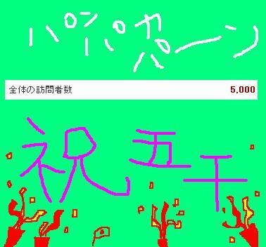 祝5000クリック♪ ~5000Clicks♪~_c0105183_19474072.jpg